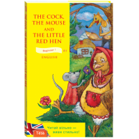 A1 (Beginner) -The Cock, the Mouse and the Little Red Hen ( Півень, Миша та Руда Курочка)