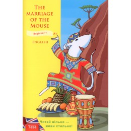 A1( Beginner)- The Marriage of the Mouse (Одруження Мишки)