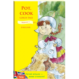 A1 (Beginner)- Pot, cook (Вари, горщику)
