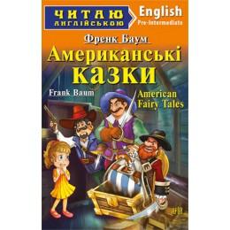 B1 (Pre-Int) - АМЕРИКАНСЬКІ КАЗКИ