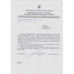 Smiles for Ukraine ГРИФ