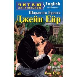B2 (Int) - ДЖЕЙН ЕЙР