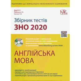 ЗНО 2020 Збірник тестів/англійська мова
